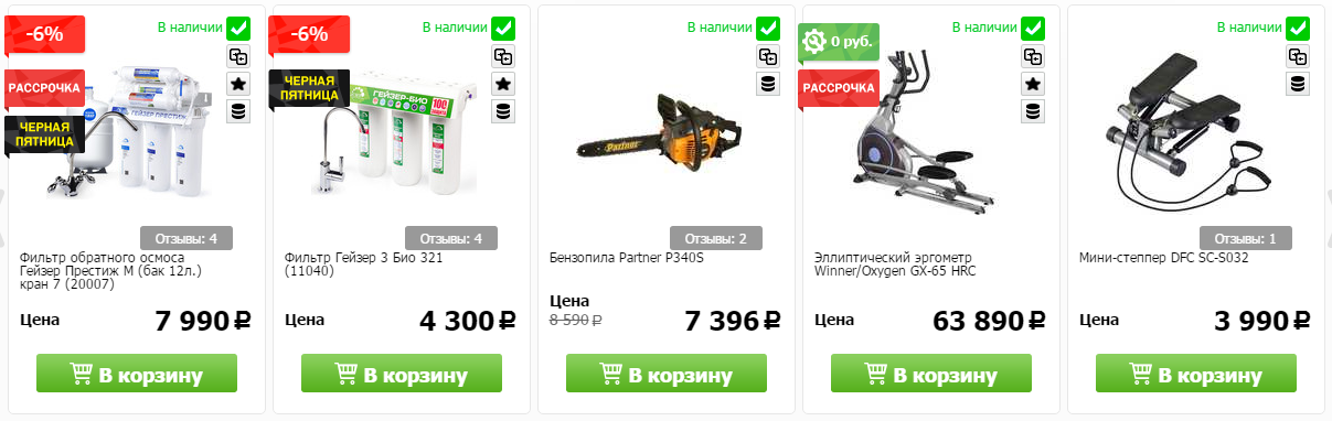 Купоны Techport в Берегово